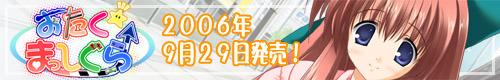 『おたく☆まっしぐら』2006年9月29日(金)発売!